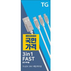 TG 균일가 3in1 케이블(1m)