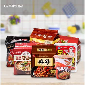 금주 라면행사(장칼국수/짜왕/육칼/불닭/도시락/컵라면)