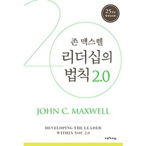 리더십의 법칙 2.0  - Developing The Leader Within You 2.0