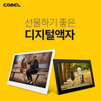 [camel]명절 부모님선물은 카멜 디지털 액자가 딱! 이에요!