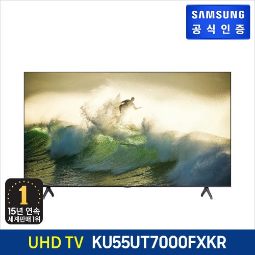 삼성 Crystal UHD TV [KU55UT7000FXKR] (스탠드형)