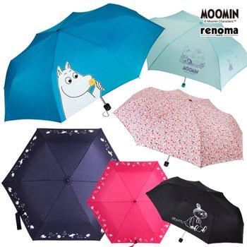 [레노마 우양산][레노마/무민] 장마대비! 3단우산/장우산/완자동우산 모음전