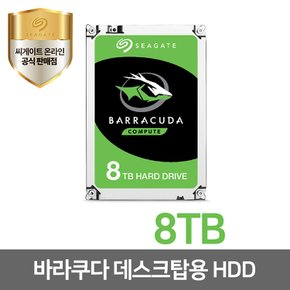 씨게이트 Seagate 8TB BarraCuda ST8000DM004 HDD 하드디스크