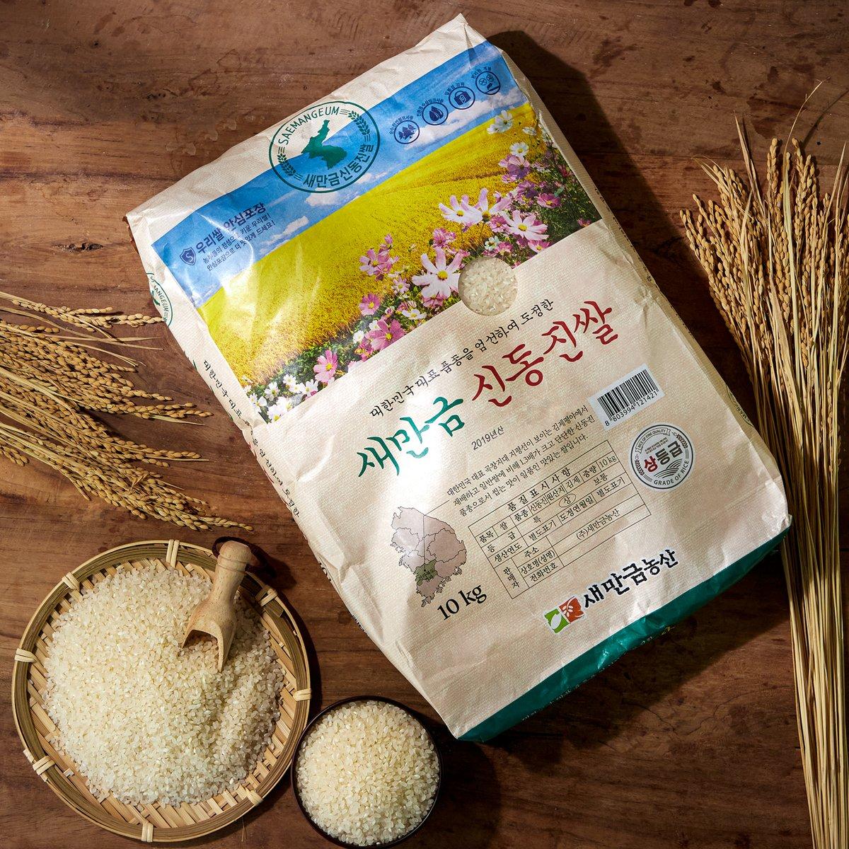 [20년산] 새만금 신동진쌀 10kg