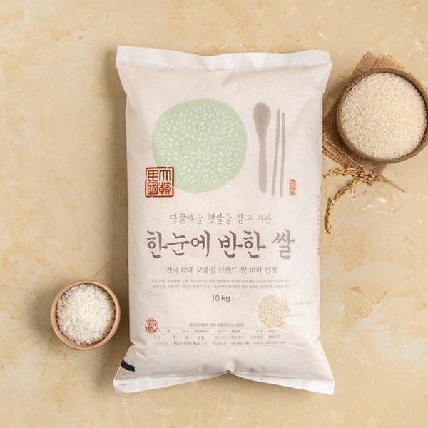 [20년산] 한눈에 반한 쌀 10kg