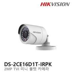 HIKVISION DS-2CE16D1T-IRPK (3.6mm) 2MP TVI 실외형 카메라 [200만 화소]