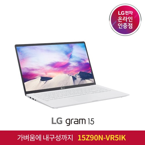 [LG전자]   그램  15Z90N-VR5IK (i5-1035G7/ 16GB/ SSD 256GB/ Full HD(1920x1080)/ Win 10)