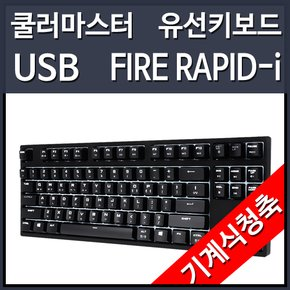CM STORM QUICK FIRE RAPID-i 기계식 키보드 청축