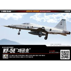 1/48 R.O.K AIR FORCE KF-5E 제공호