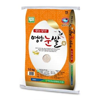 [덕산농협/당일도정] 무농약 친환경 영양눈쌀 10kg