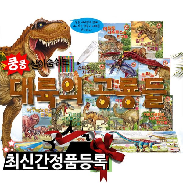 쿵쿵살아숨쉬는 대륙의공룡들 총11종[전10권+공룡카드60종]