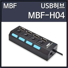 MBF USB-H04 USB2.0 4PORT 허브 무전원