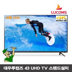 43형 UHD LED TV LUCOMS T4304CU_스탠드설치