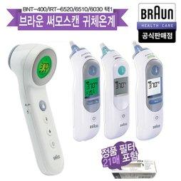[정품]브라운 써모스캔 귀체온계 IRT-6520 / IRT-6030 택1(필터 21개 포함)