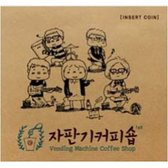 [Cd]자판기커피숍 (Vending Machine Coffee Shop) - 1집 [Insert Coin]