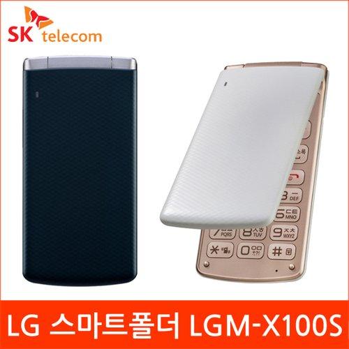 f3a46ed4cc9 [SKT 기기변경][LG 스마트폴더폰][LGM-X100S]